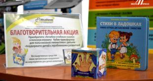 Благотворительная акция в Мэрии г. Москвы